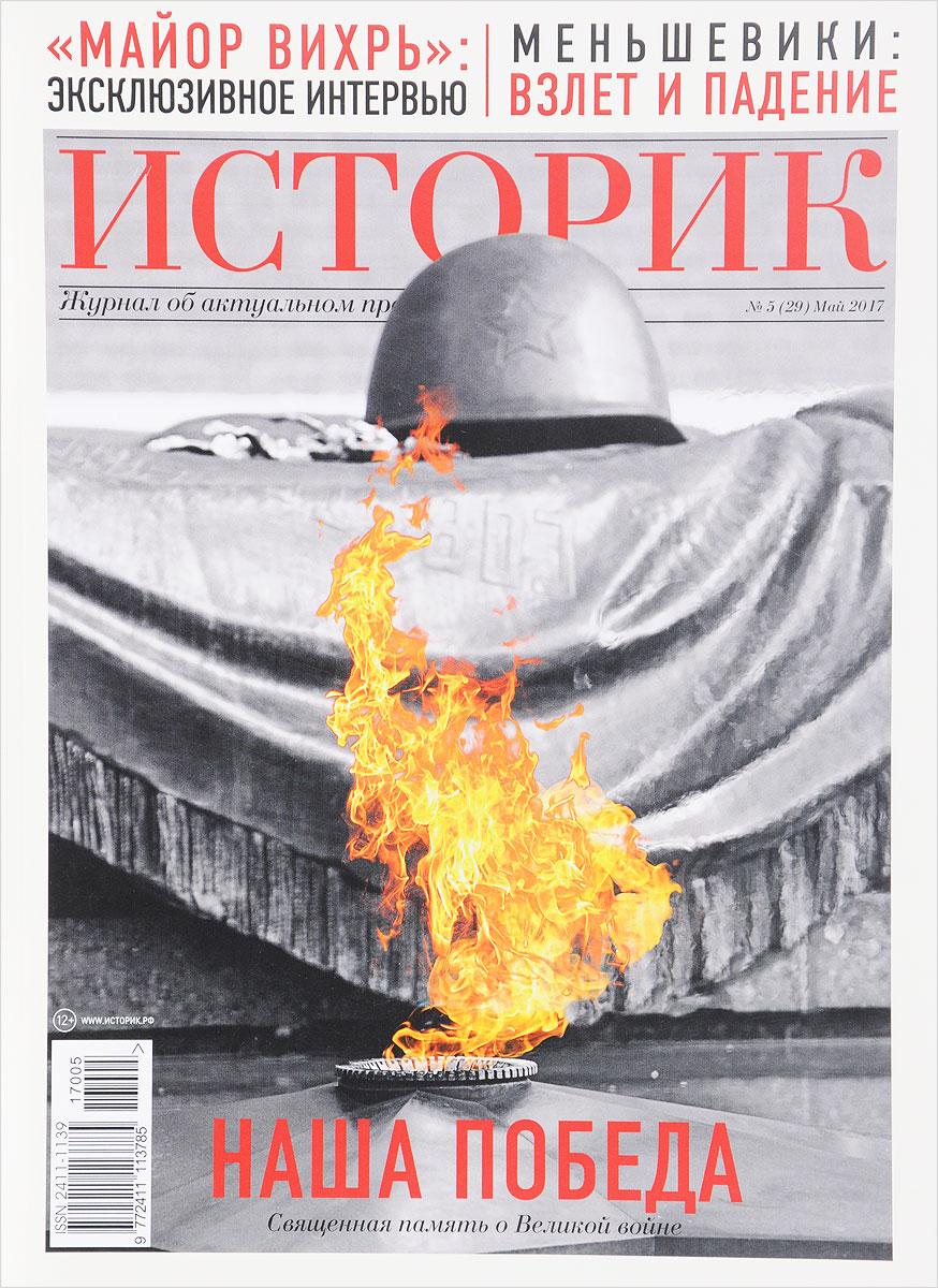 Историк, №5(29), май 2017