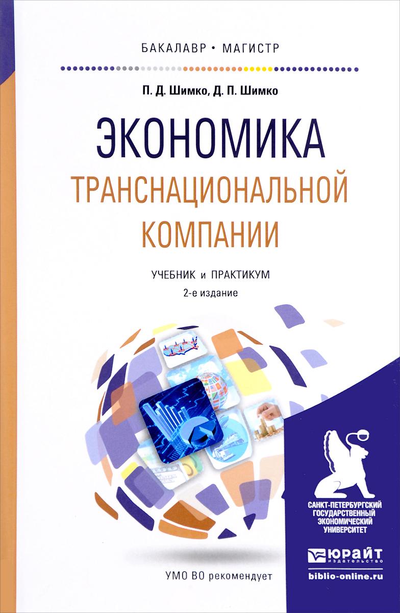 П. Д. Шимко, Д. П. Шимко Экономика транснациональной компании. Учебник и практикум шимко п экономика организации учебник и практикум