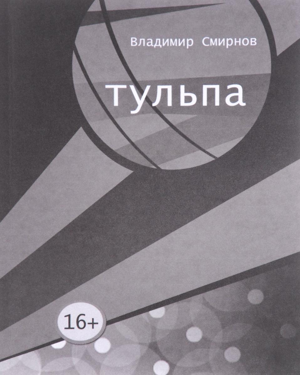 Владимир Смирнов Тульпа смирнова любовь вкусные пловы