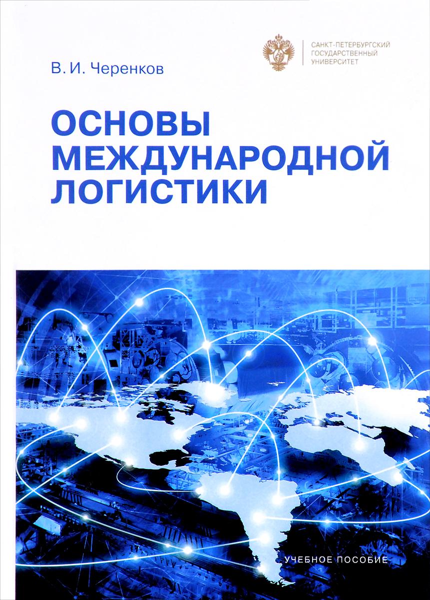Основы международной логистики