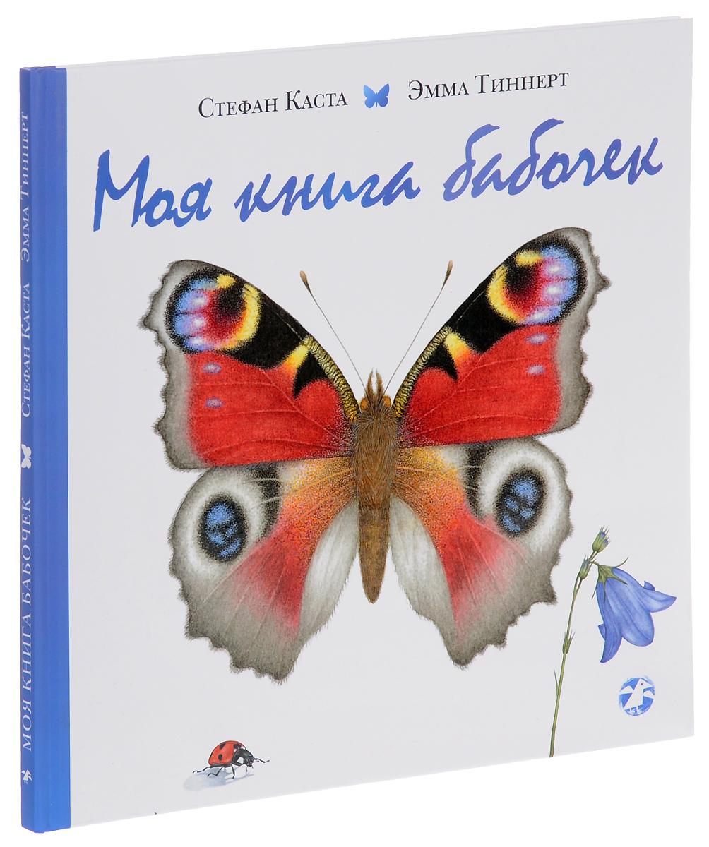 Стефан Каста Моя книга бабочек