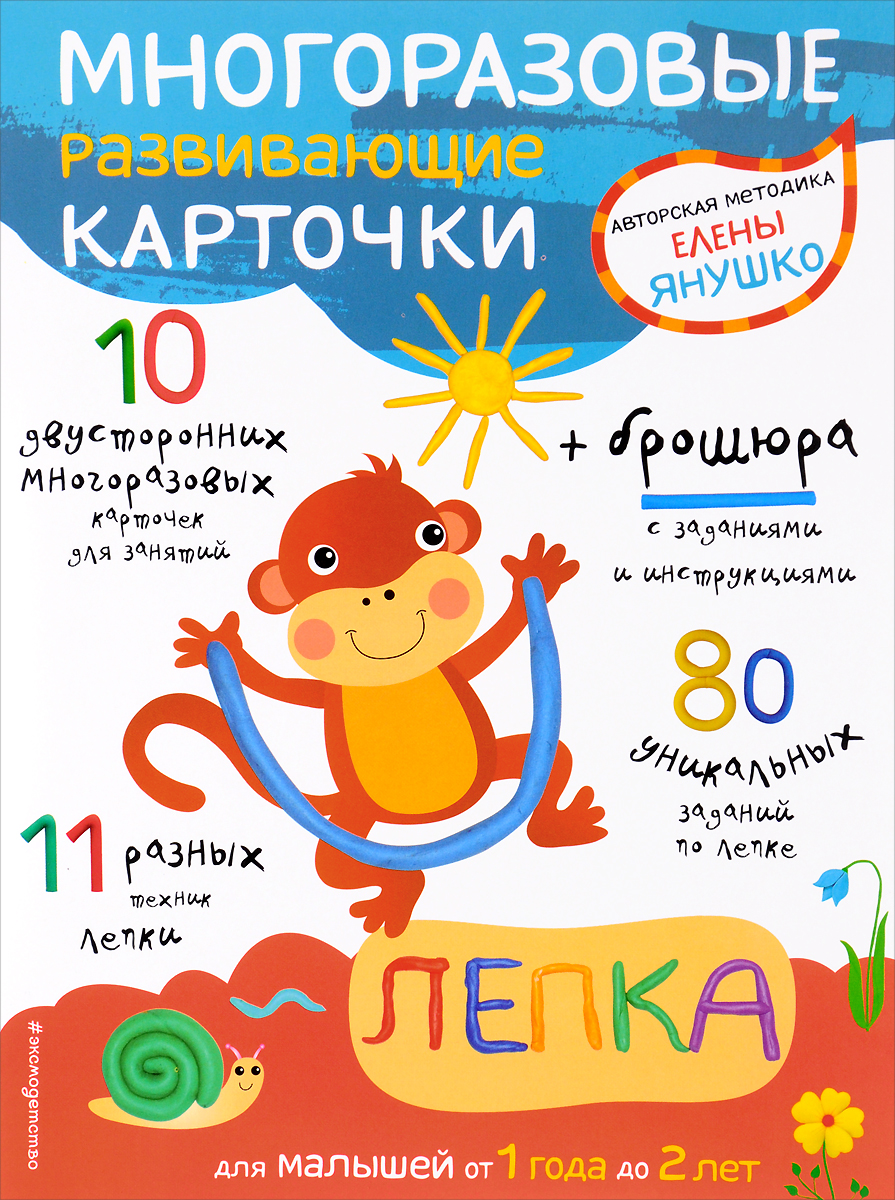 Елена Янушко Лепка. Многоразовые развивающие карточки (комплект) книги эксмо 1 многоразовые развивающие карточки лепка