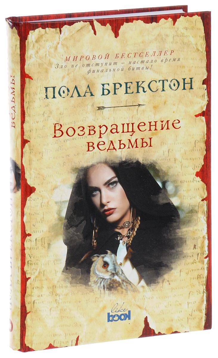 Пола Брекстон Возвращение ведьмы