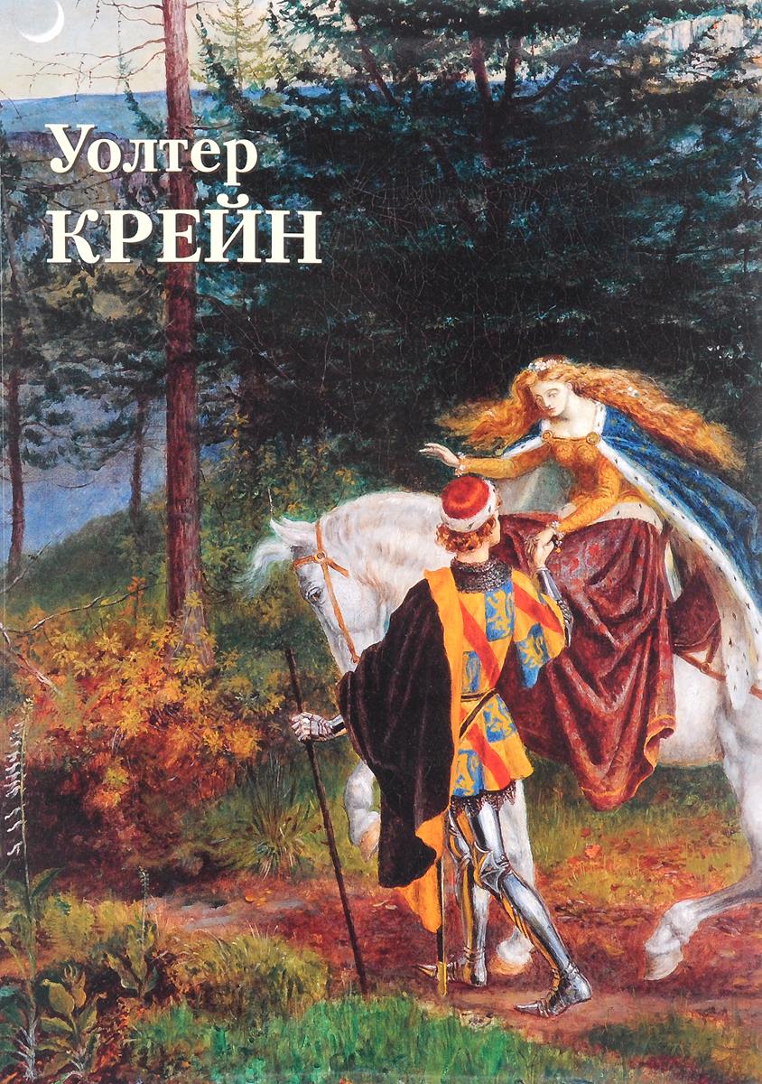 Юрий Астахов Уолтер Крейн крейн ш запечатленные