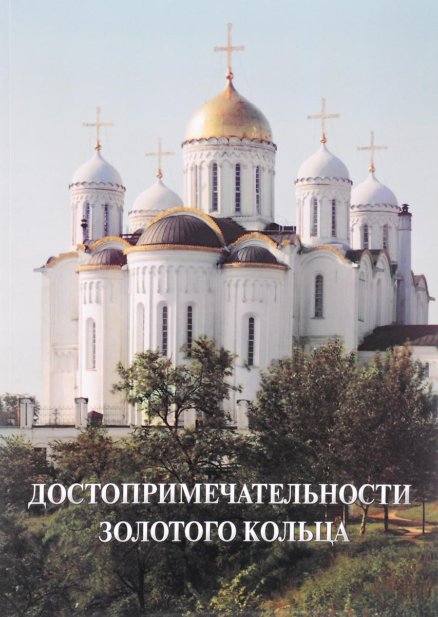 Достопримечательности Золотого кольца. Иллюстрированная энциклопедия ISBN: 978-5-7793-4985-7