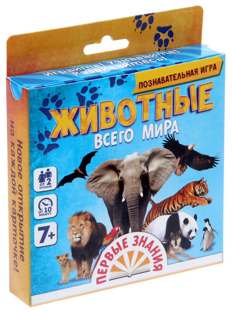 Лас Играс Обучающая игра Животные всего мира лас играс обучающая игра веселые забавы
