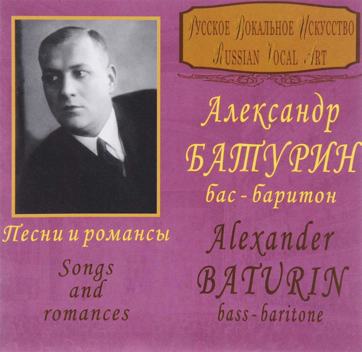 Zakazat.ru Александр Батурин. Песни и романсы
