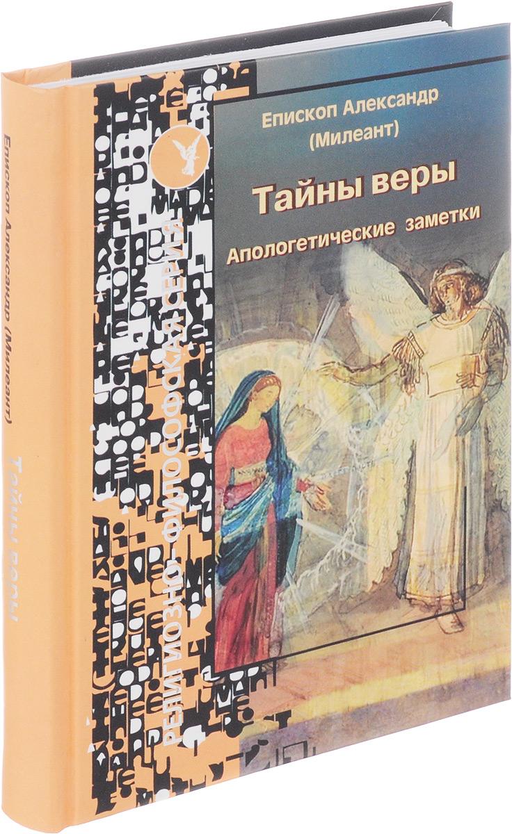 Епископ Александр (Милеант) Тайны веры. Апологетические заметки
