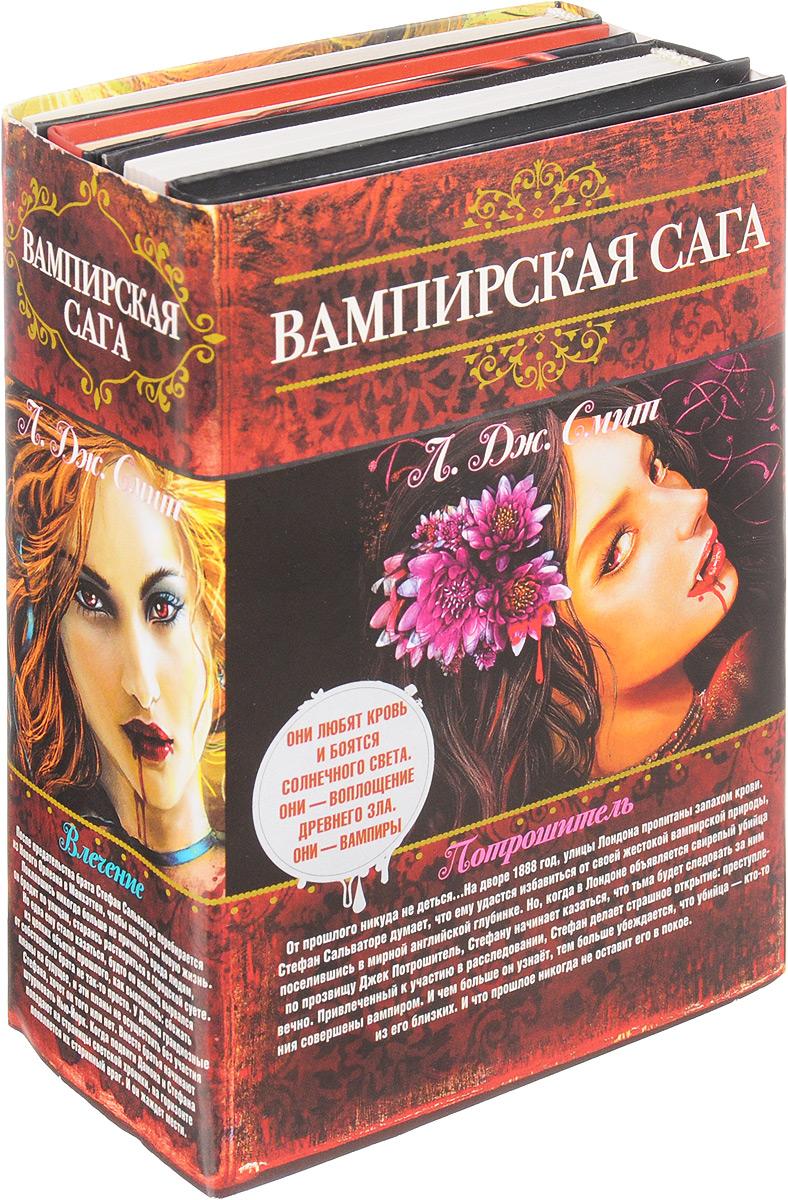 Вампирская сага (комплект из 4 книг)