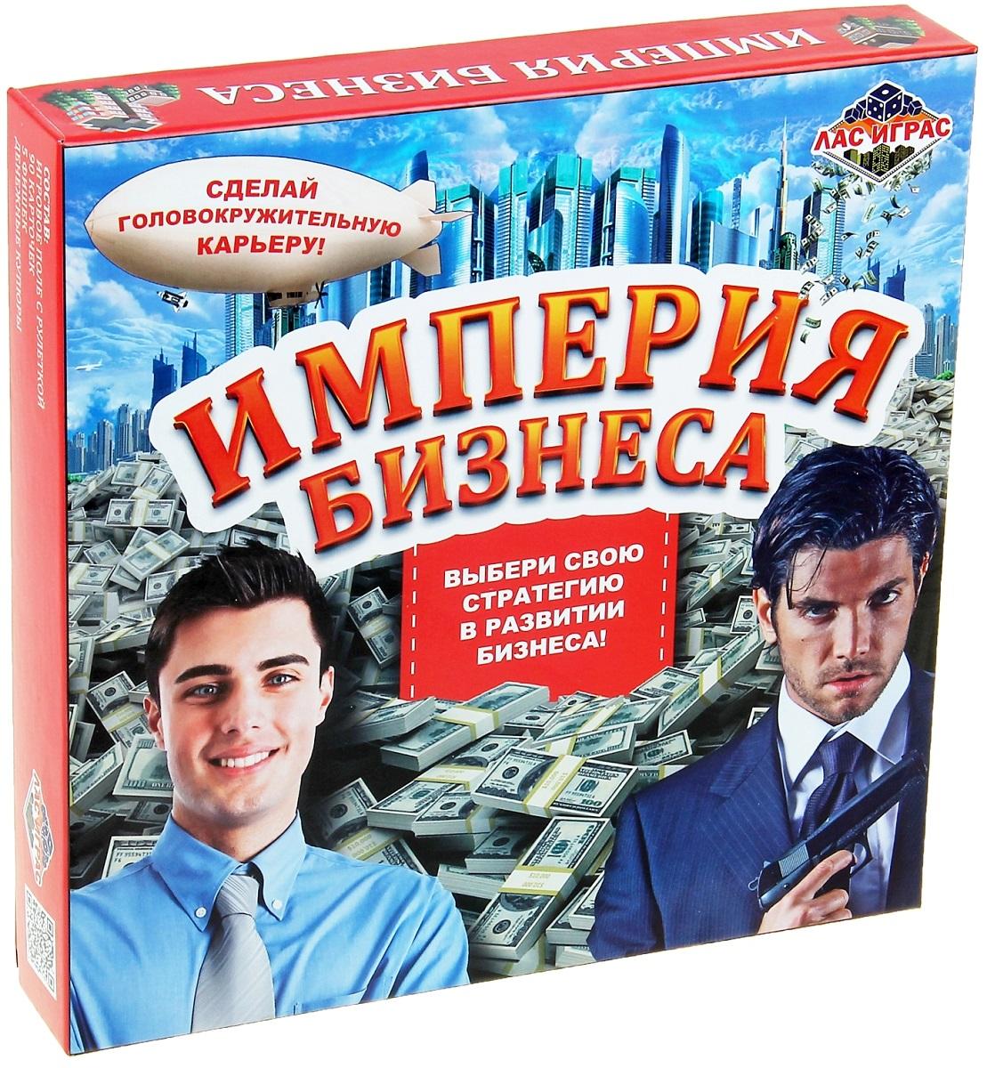 Лас Играс Обучающая экономическая игра Империя бизнеса лас играс обучающая игра веселая арифметика