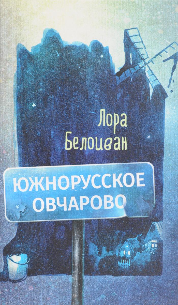 Лора Белоиван Южнорусское Овчарово дорожные знаки