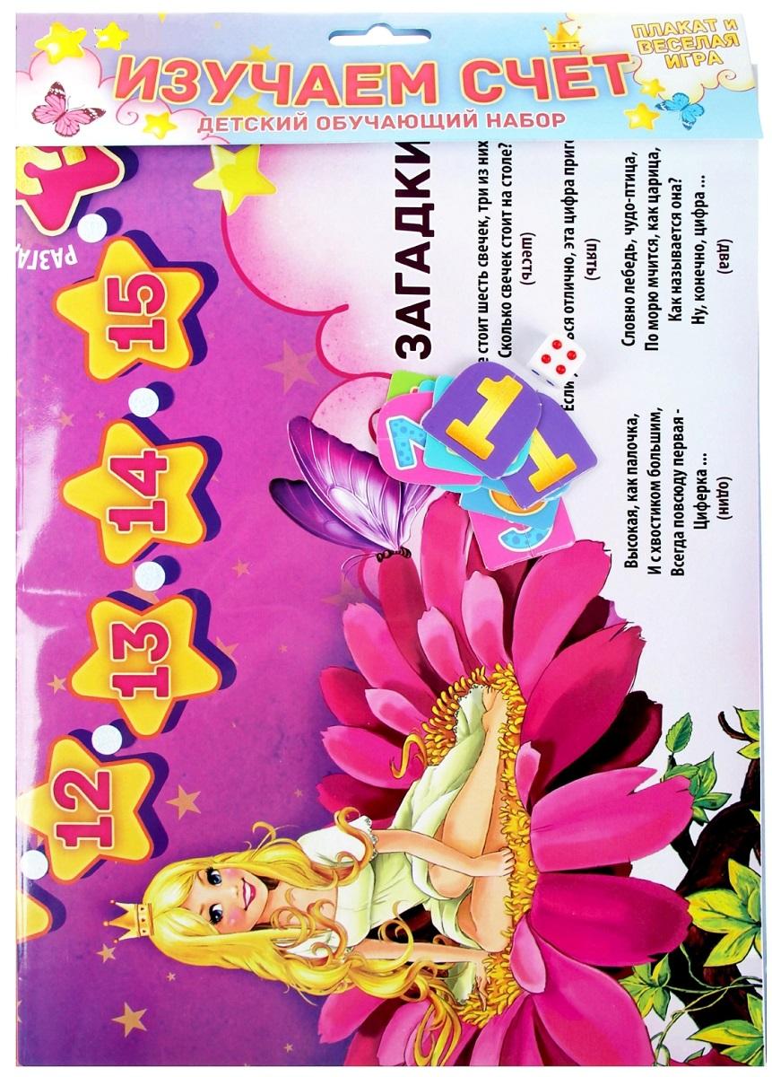 Лас Играс Обучающая игра Изучаем счет для девочек игра с цифрами обучающая книга школа будущего обучающий набор изучаем время часы и календарь 80205