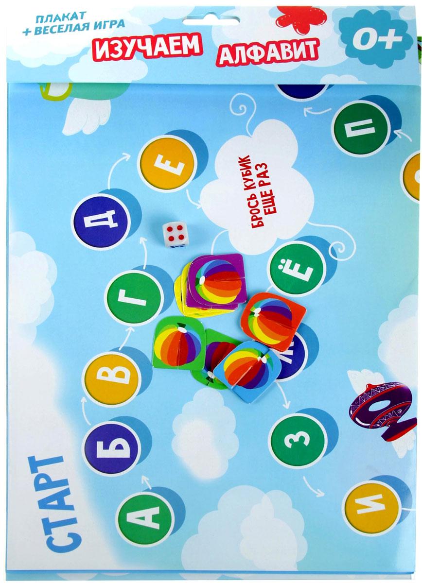 Лас Играс Обучающая игра-бродилка Изучаем алфавит с плакатом для мальчиков говорящий алфавит купить плакат