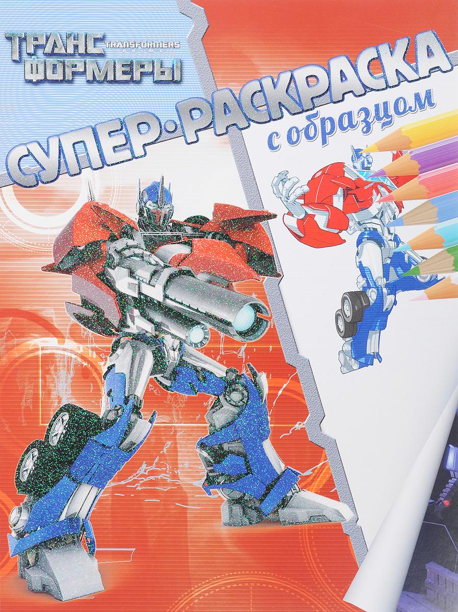 Трансформеры. Суперраскраска с образцом суперраскраска герои любимых сказок