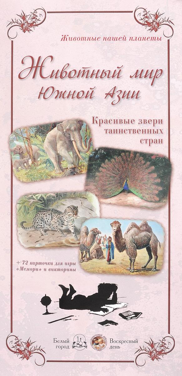 Животный мир Южной Азии. Красивые звери таинственных стран (+ 72 карточки)
