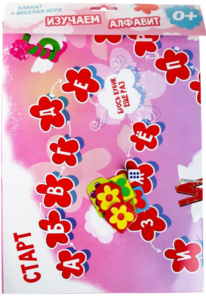 Лас Играс Обучающая игра-бродилка Изучаем алфавит с плакатом для девочек говорящий алфавит купить плакат