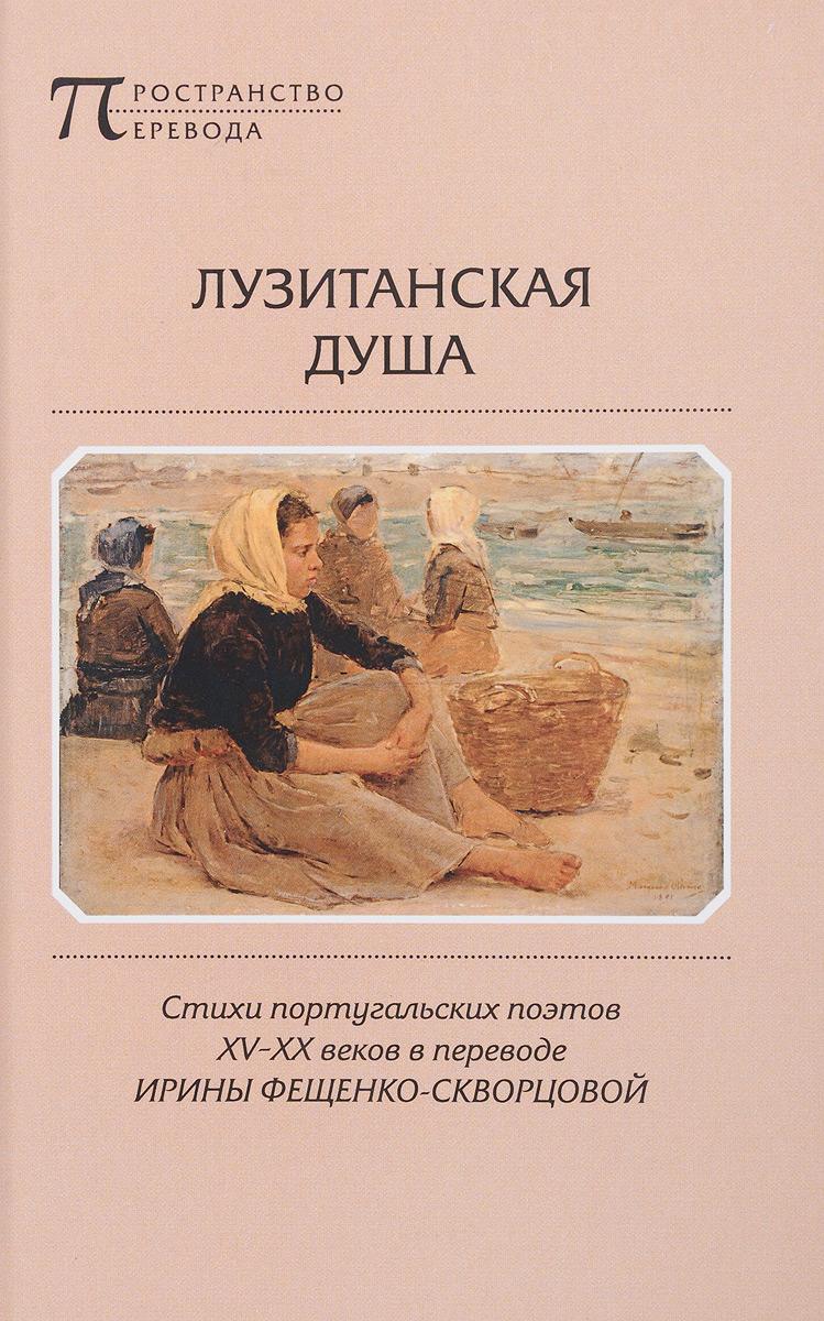 Лузитанская душа. Стихи португальских поэтов XV-XX веков
