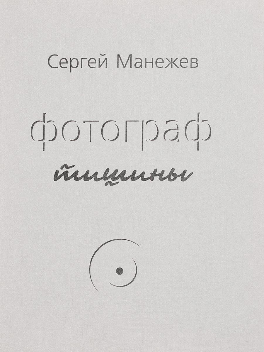 Сергей Манежев Фотограф тишины надежда николаевна ладоньщикова из тишины стихи