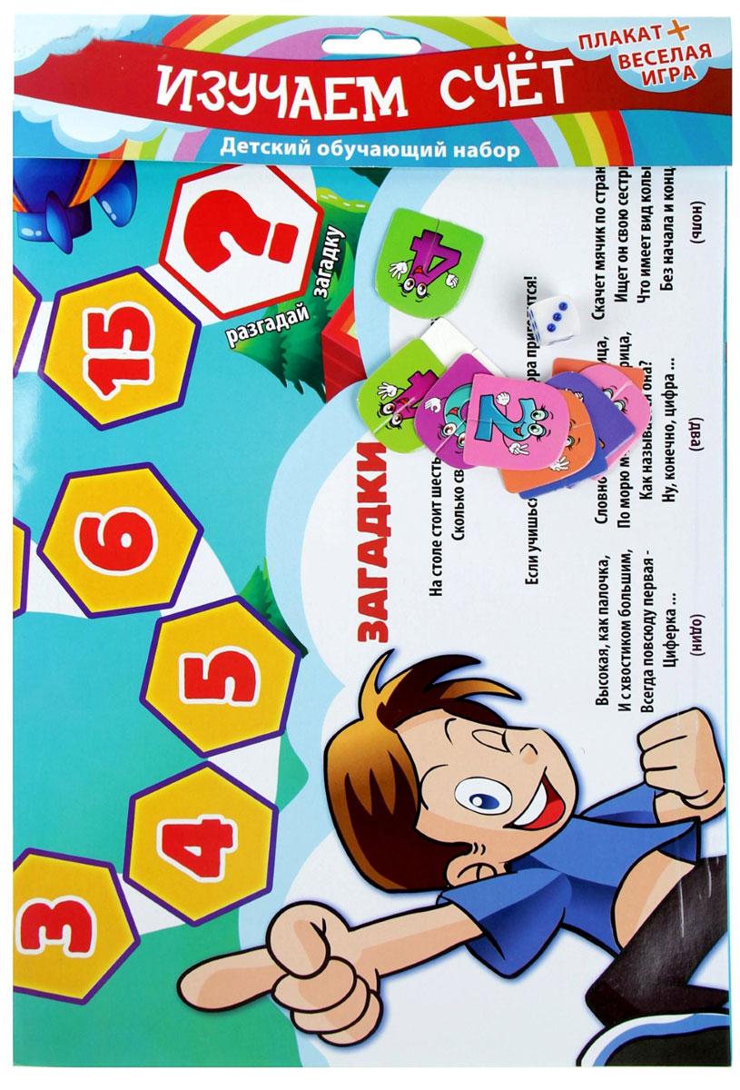 Лас Играс Обучающая игра Изучаем счет для мальчиков с цифрами обучающая книга школа будущего обучающий набор изучаем время часы и календарь 80205
