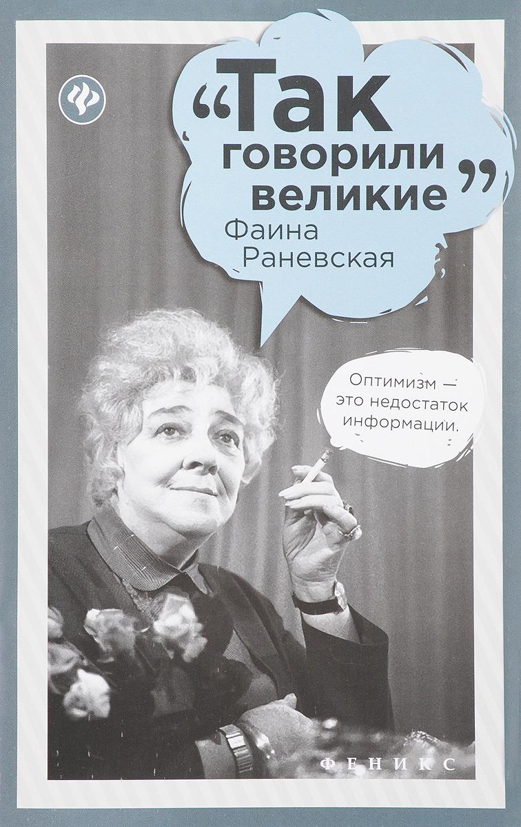 Фаина Раневская Она