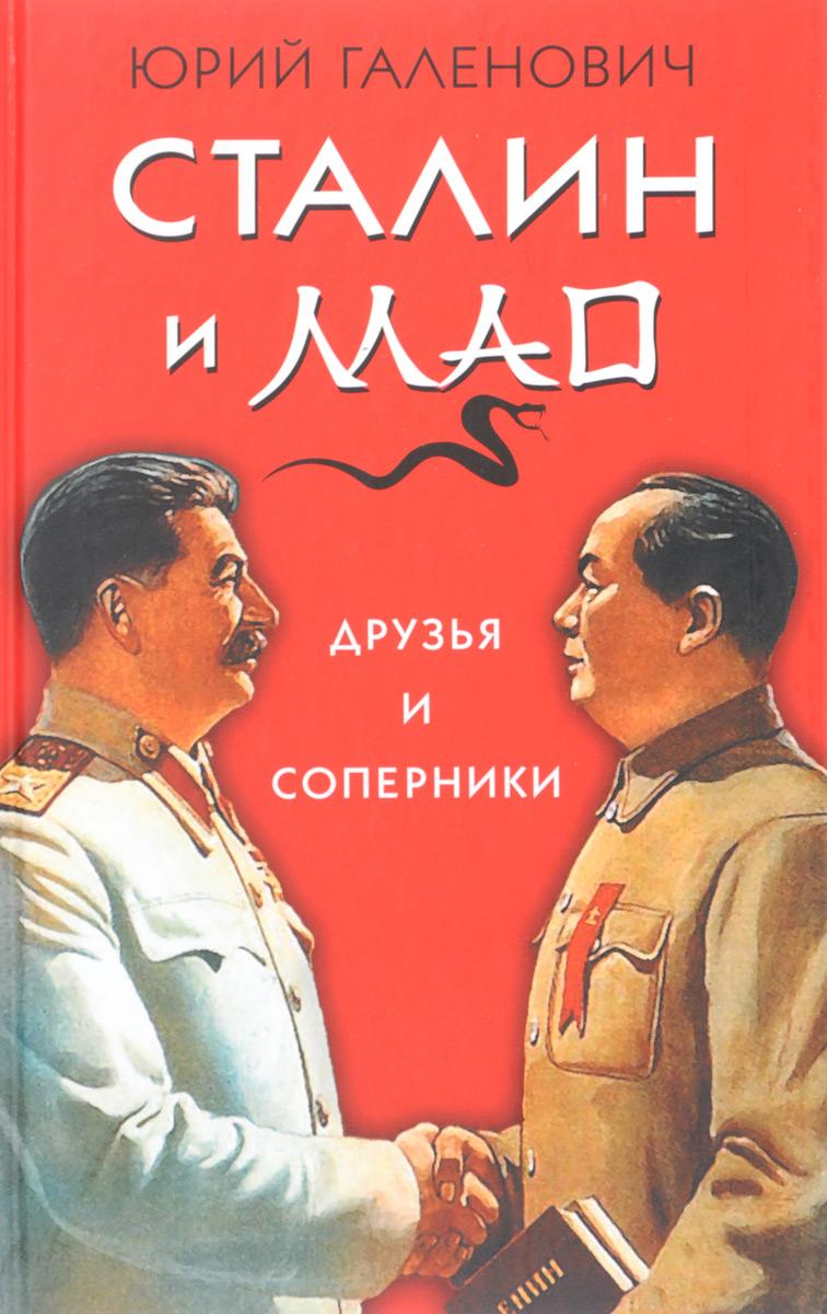 Юрий Галенович Сталин и Мао. Друзья и соперники мао цзэдун великий кормчий мао цзэдун не бояться трудностей не бояться смерти афоризмы цитаты высказывания
