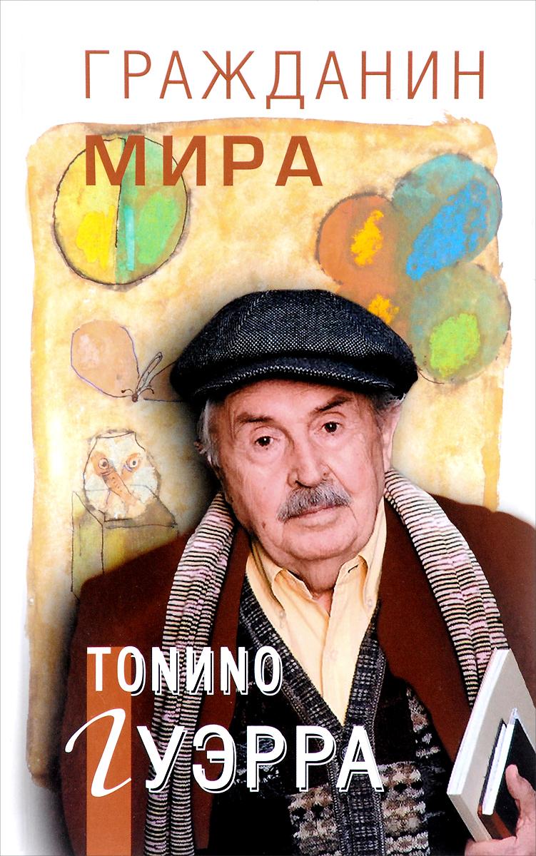 Тонино Гуэрра Гражданин мира новеллы итальянского возрождения в 3 частях в 1 книге