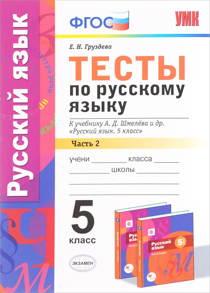 Русский язык. 5 класс. Тесты к учебнику А. Д. Шмелева и др. Часть 2