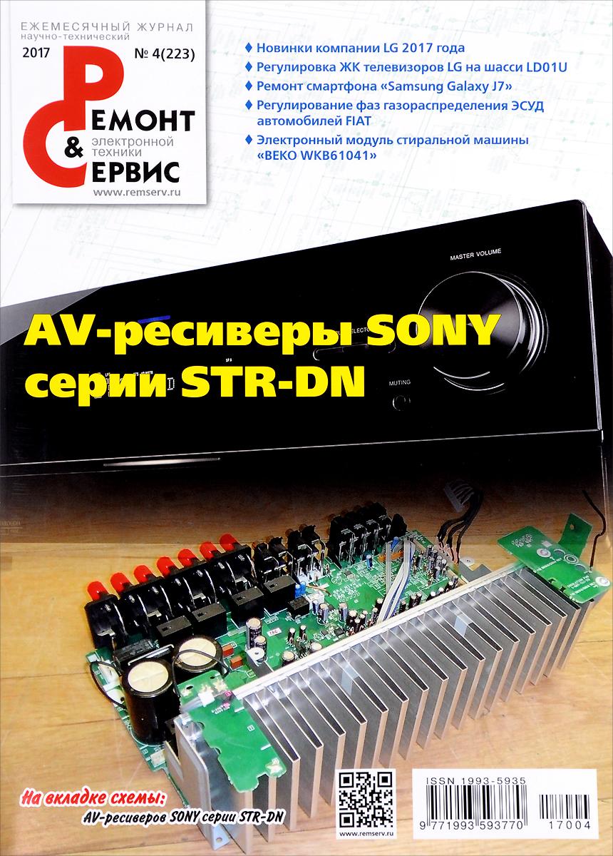 Ремонт и сервис электронной техники, № 4 (223), 2017