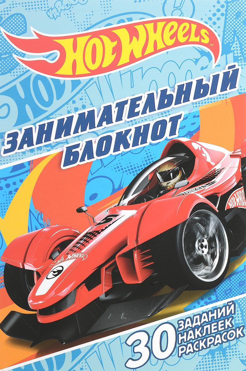 Hot Wheels. Занимательный блокнот (+ наклейки) hot wheels игрушечный трек робот крушитель