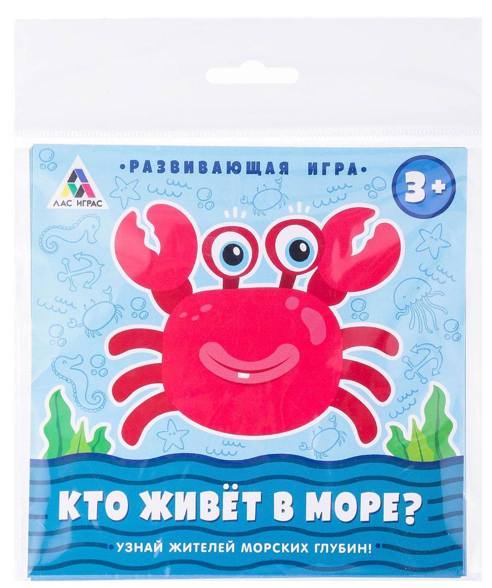 Лас Играс Обучающая игра Кто живет в море?
