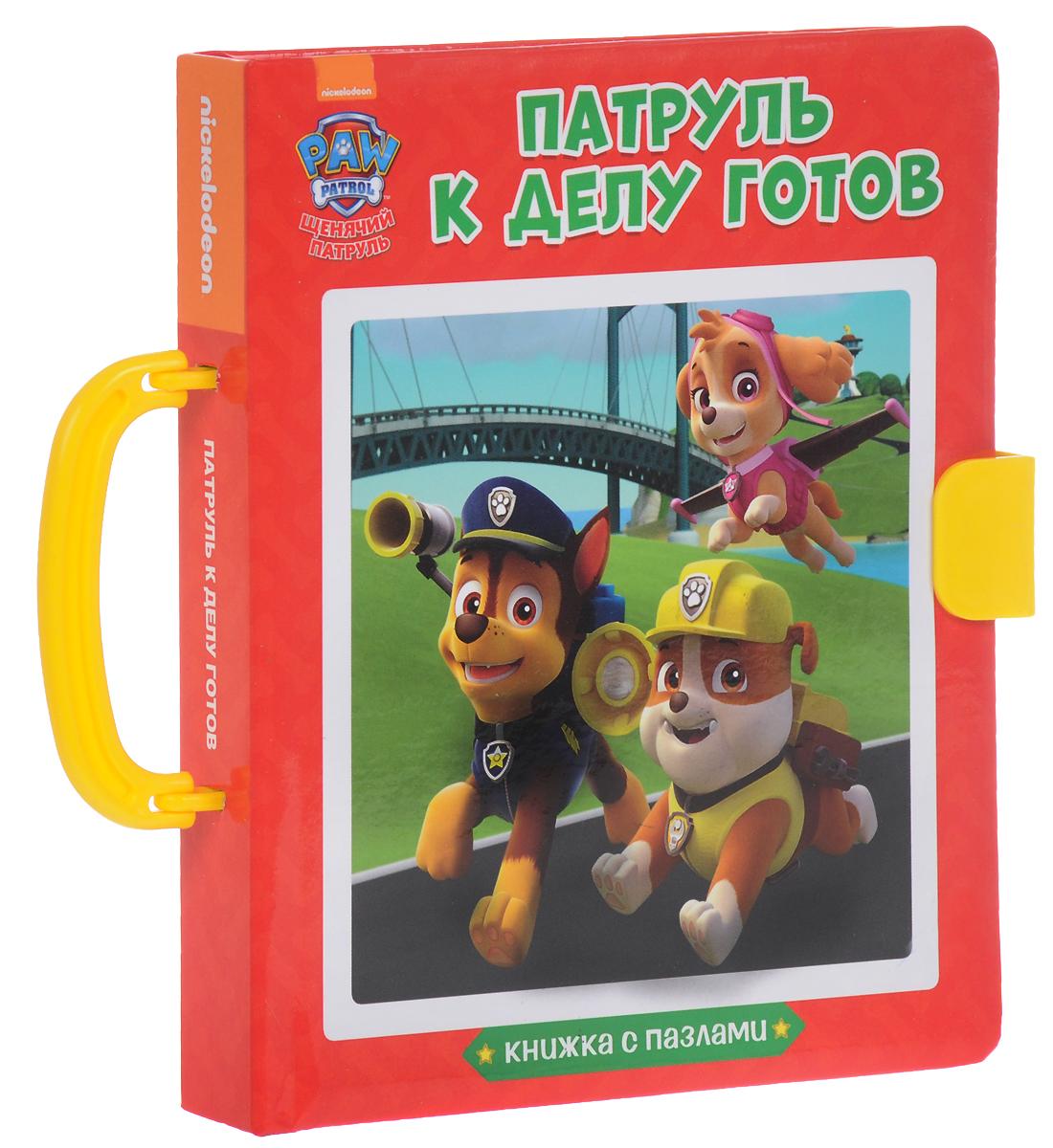 Zakazat.ru Патруль к делу готов. Книжка-игрушка. А. М. Купырина