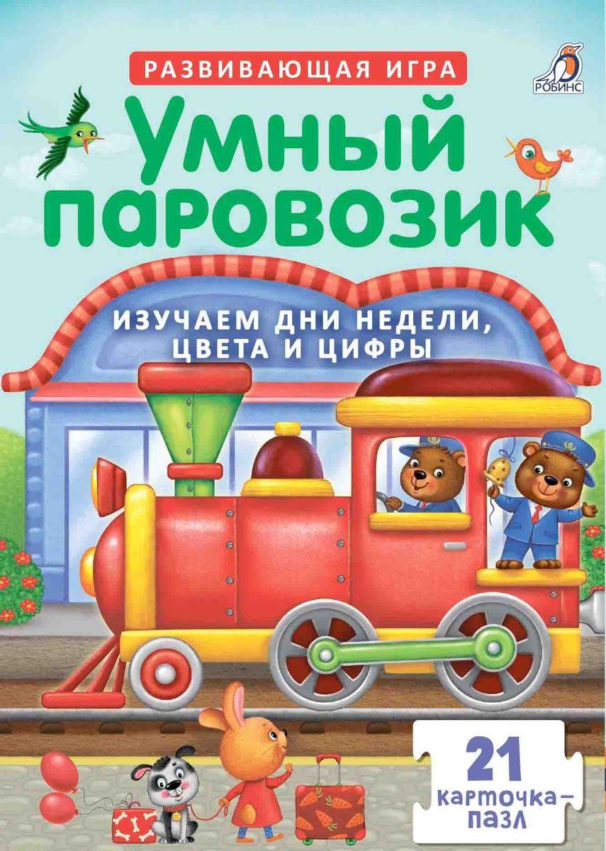 Робинс Развивающая игра Умный паровозик логические игрушки