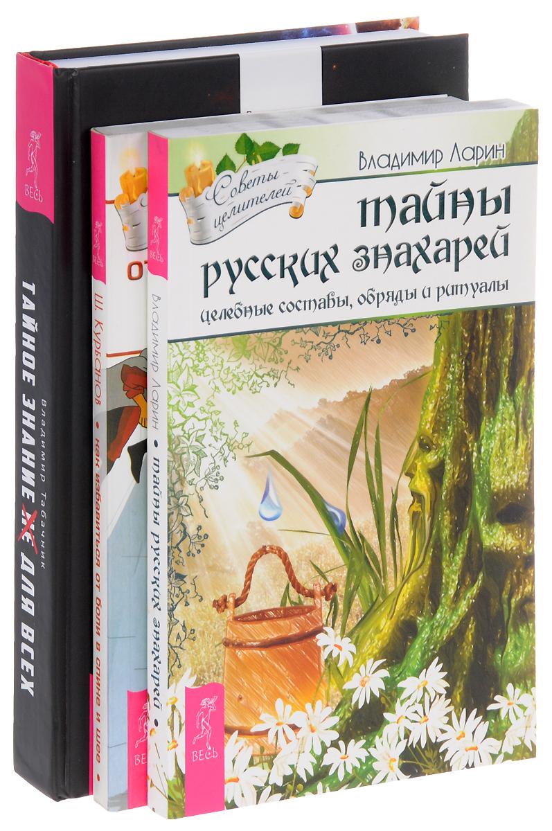 Тайны русских знахарей. Как избавиться от болей. Тайное знание не для всех (комплект из 3 книг)