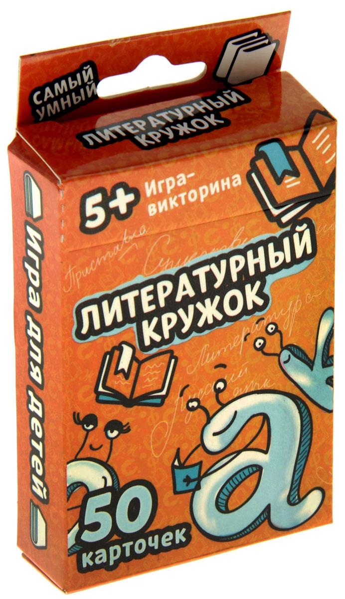 Лас Играс Викторина Литературный кружок лас играс обучающая игра времена года