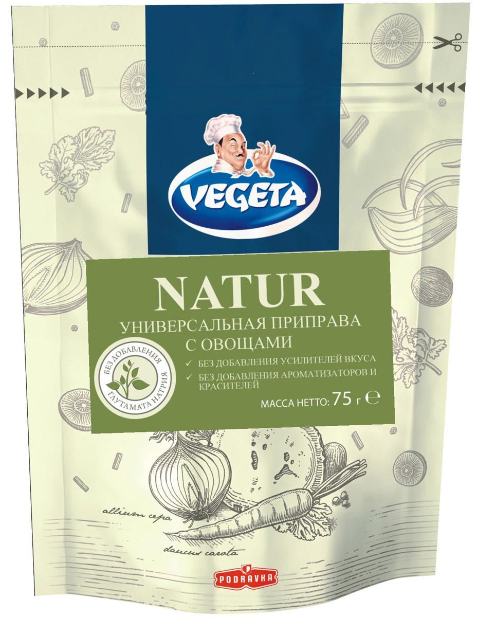 Vegeta Natur универсальная приправа с овощами, 75 г vegeta универсальная приправа с овощами 500 г