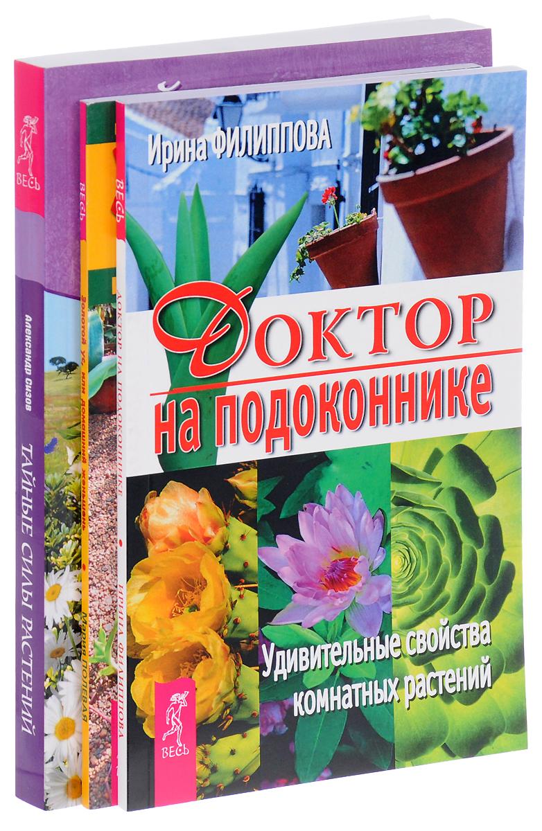 Ирина Филиппова, Мария Полевая, Александр Сизов Золотой ус. Тайные силы растений. Доктор милаш м золотой ус