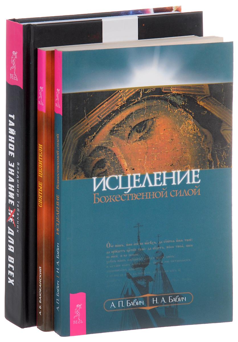 Исцеление Божественной силой. Святые целители. Тайное знание не для всех (комплект из 3 книг)