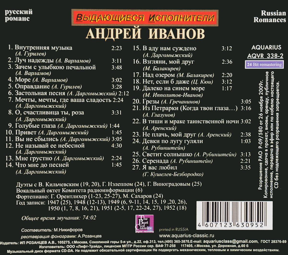 Андрей Иванов.  Русский романс