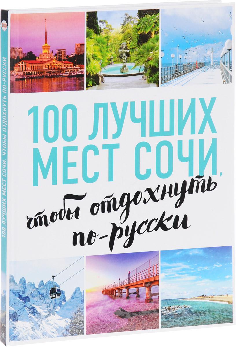 А. С. Виннер 100 лучших мест Сочи, чтобы отдохнуть по-русски забродина е москва литературная 100 адресов которые необходимо увидеть
