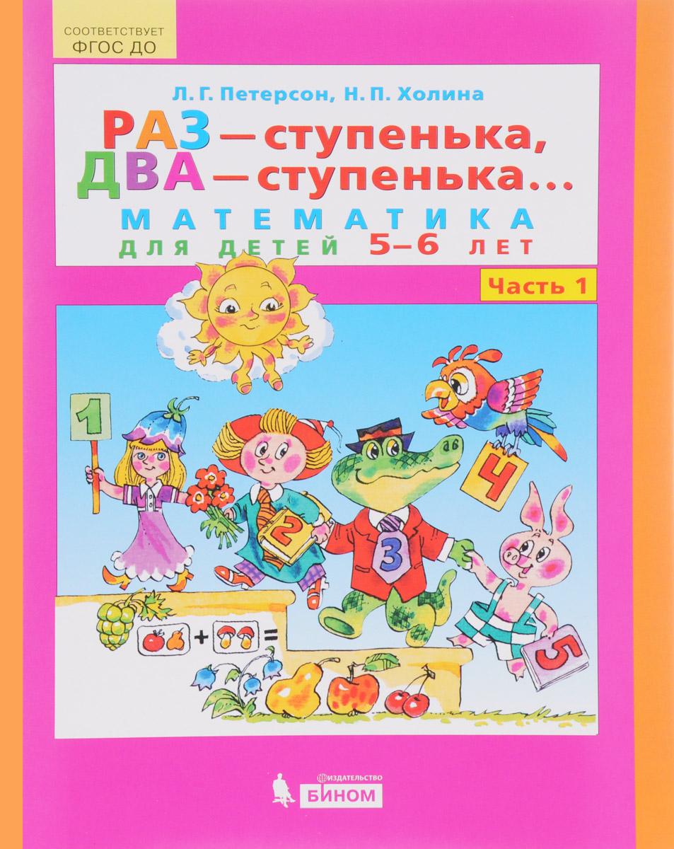 Раз - ступенька, два - ступенька... Математика для детей 5 - 6 лет. Часть 1