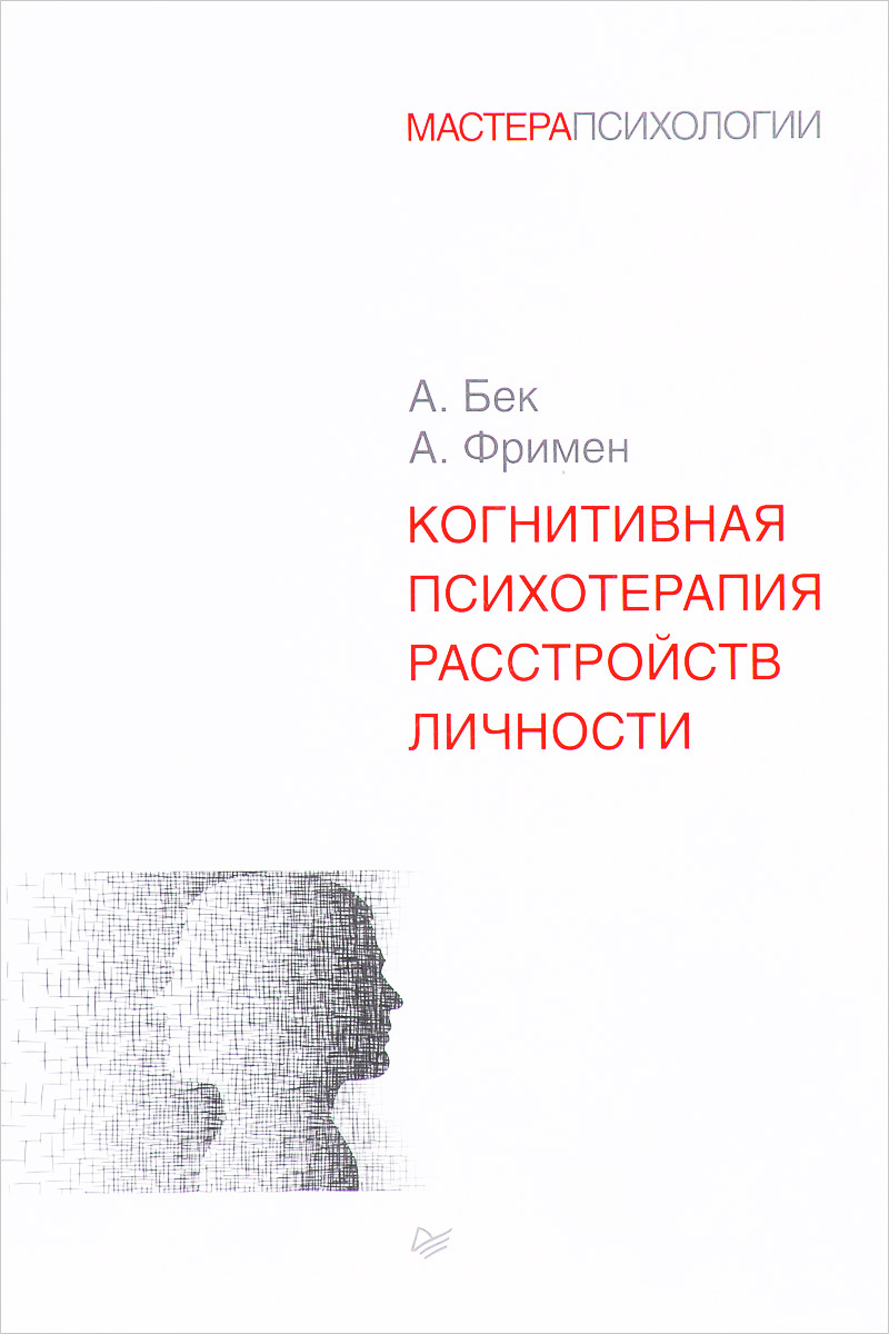 Когнитивная психотерапия расстройств личности