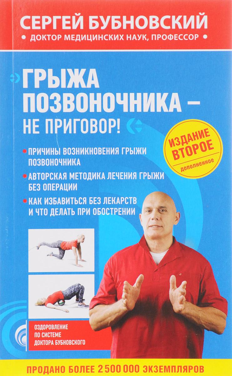 Сергей Бубновский Грыжа позвоночника - не приговор! корейка без позвоночника