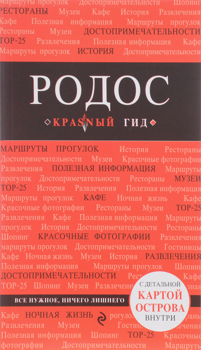 Анна Киберева Родос. Путеводитель (+ карта)