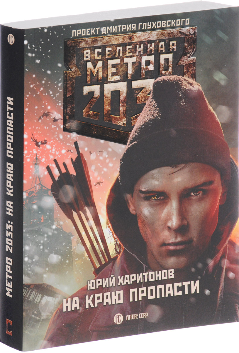 Юрий Харитонов Метро 2033. На краю пропасти харитонов ю метро 2033 на краю пропасти