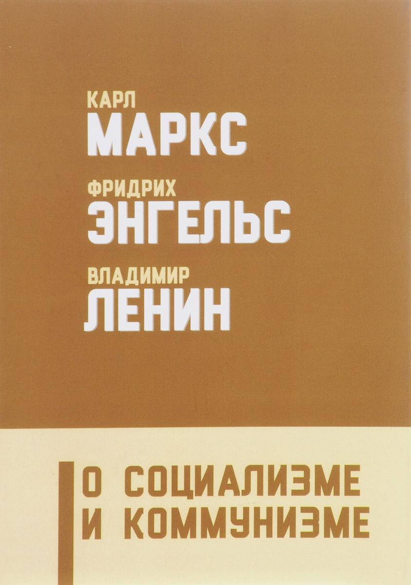 Карл Маркс, Фридрих Энгельс, Владимир Ленин О социализме и коммунизме