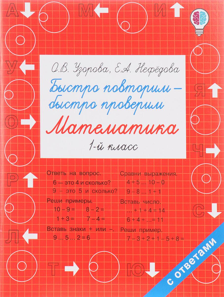 9785171024024 - Ольга Узорова,Елена Нефедова: Математика. 1 класс. Быстро повторим - быстро проверим. Учебное пособие - Книга
