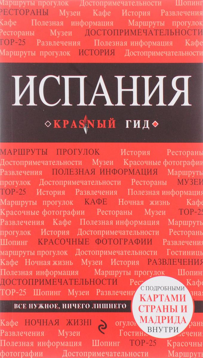 Испания. Путеводитель (+ карта). Алена Александрова