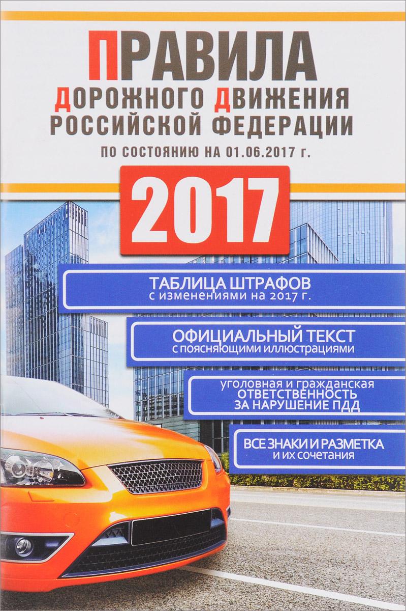 Правила дорожного движения Российской Федерации 2017 по состоянию на 01.06.17 год какую машину начинающему водителю недорого