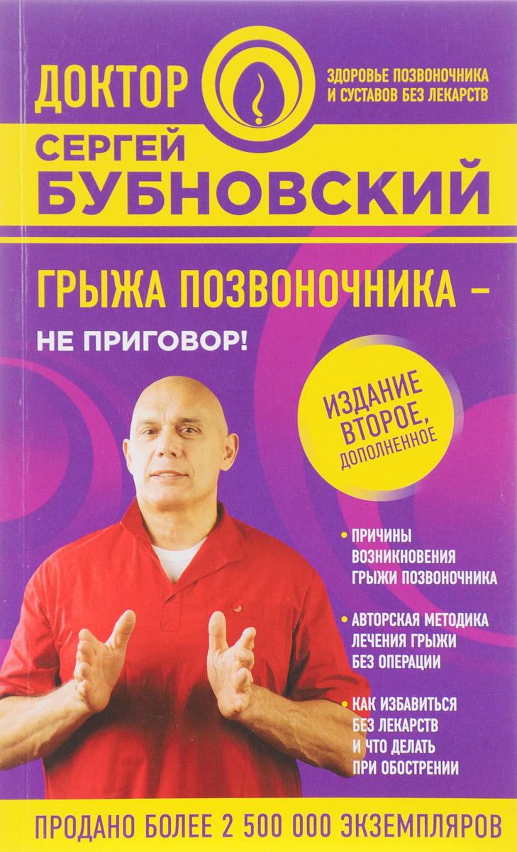 Сергей Бубновский Грыжа позвоночника - не приговор! кинезитерапия доктор бубновский тренажер