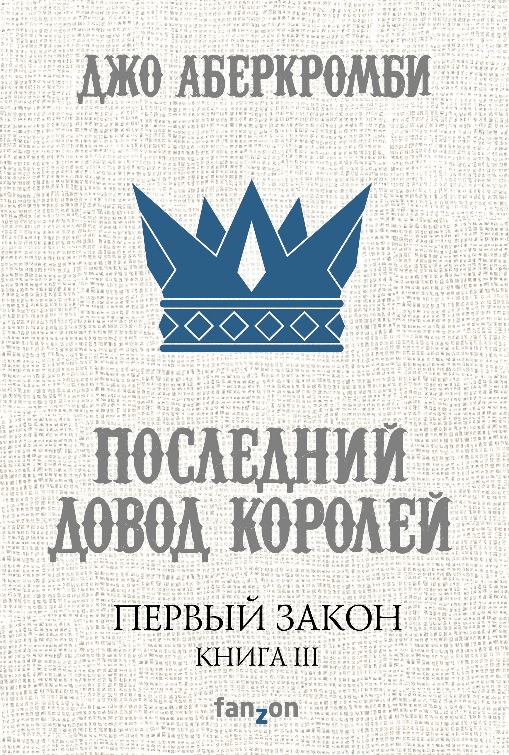 Аберкромби Джо Первый Закон. Книга 3. Последний довод королей лорды гор да здравствует король